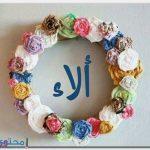 معنى اسم آلاء Alaa وشخصيتها
