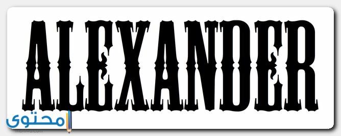 اسم الكساندر