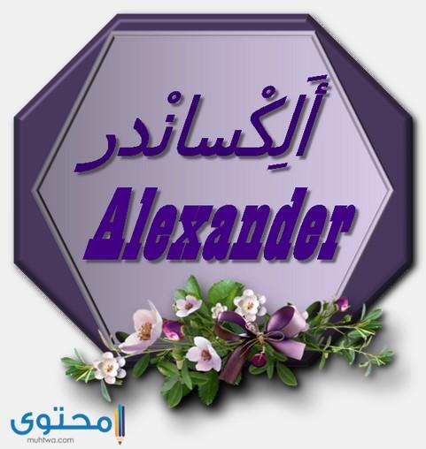 دلع اسم ألكساندر