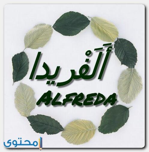 دلع اسم ألفريدا