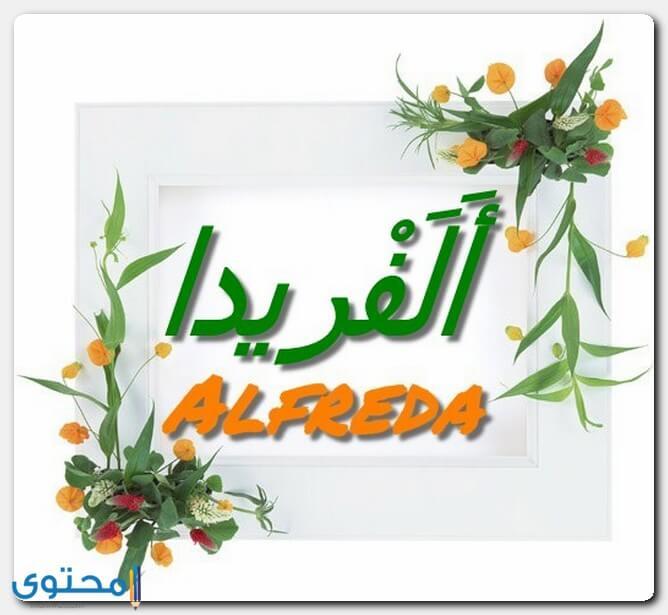 هل اسم ألفريدا حرام