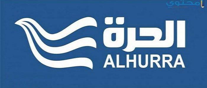 تردد قناة الحرة الإخبارية ALHURRA