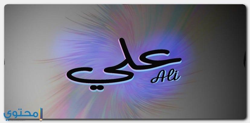 تسمية Ali في الإسلام