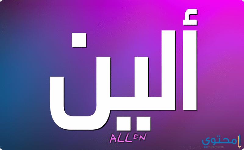 اسم ألين