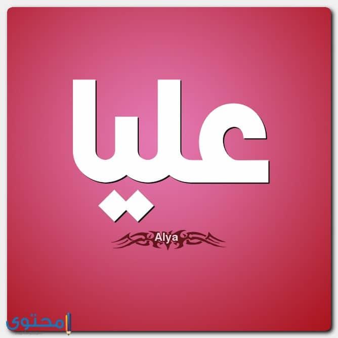 معنى اسم عليا وصفات شخصيتها Alya موقع محتوى