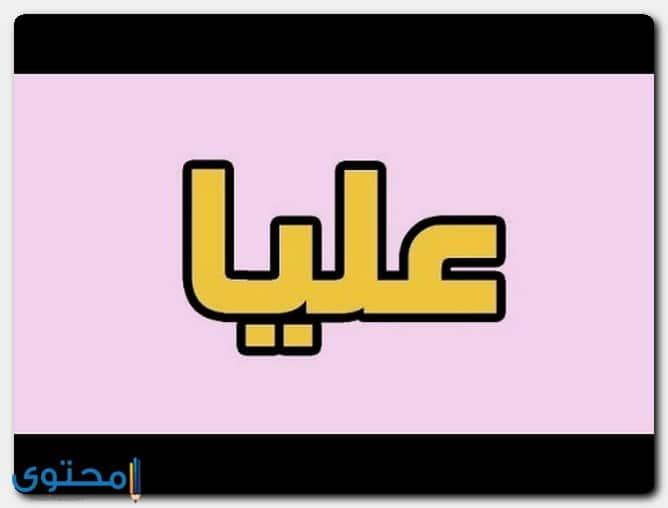 معنى اسم علياء وصفات من تحمله موقع محتوى