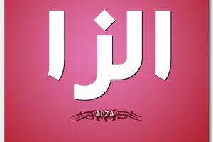 معنى اسم الزا Alza بالتفصيل