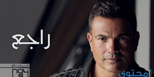 كلمات أغنية راجع عمرو دياب