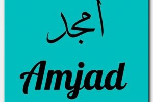 معنى اسم أمجد Amjad بالتفصيل