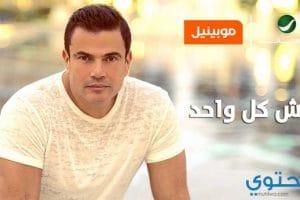 كلمات أغنية مش كل واحد عمرو دياب