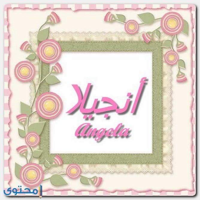 اسم أنجيلا في الإسلام