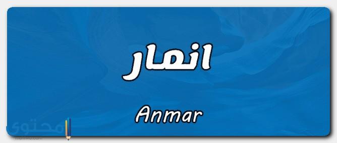 اسم أنمار بالإنجليزي