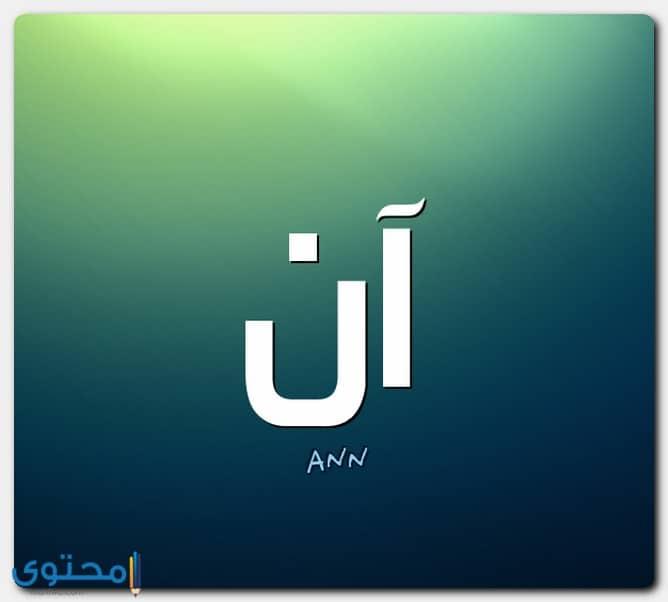 اسم آن في الإسلام
