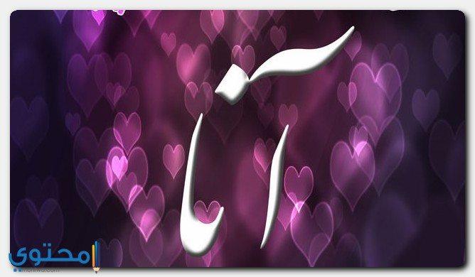 تسمية آنا في الإسلام