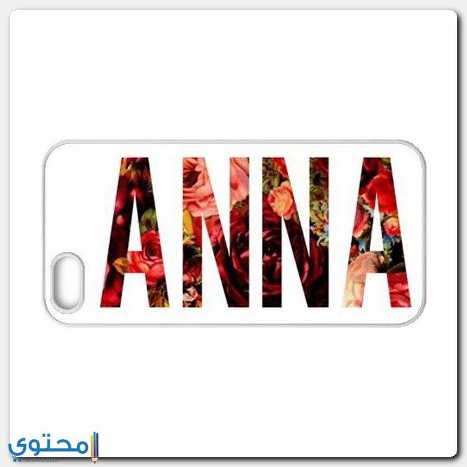 معنى اسم آنا Anna وصفات حاملة الاسم موقع محتوى