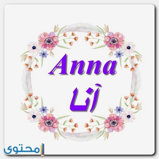 معنى اسم آنا وشخصيتها موقع محتوى