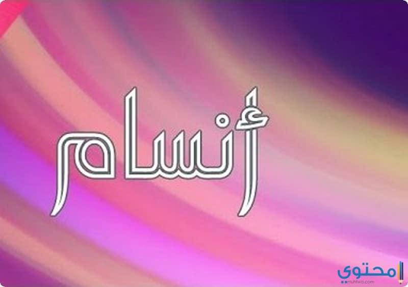 معنى اسم أنسام وصفات من تحمله