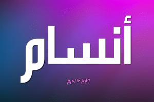 معنى اسم انسام Ansam بالتفصيل