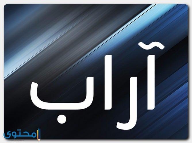 اسم آراب