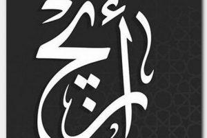 معنى اسم أريج Areej بالتفصيل