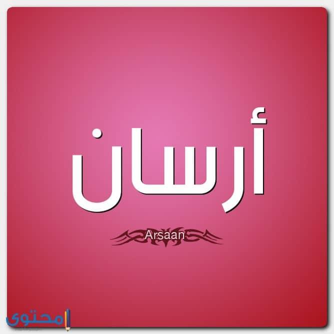 هل اسم أرسان حرام