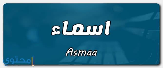 معنى اسم اسماء وشخصيتها