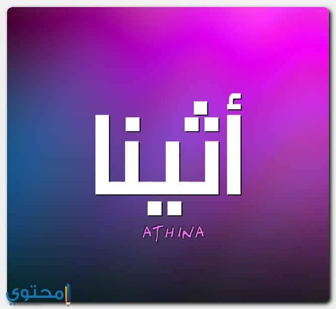 اسم أثينا