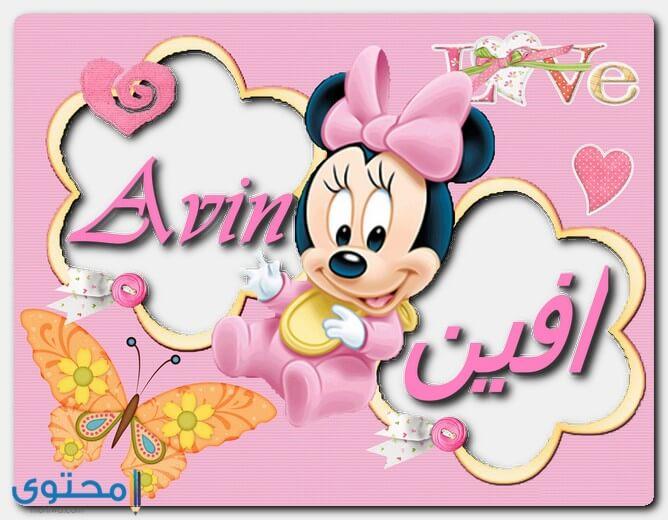 هل اسم افين حرام