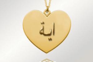 معنى اسم آية وحكم الاسلام في استخدامه