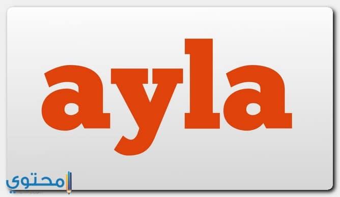 الأصل في تسمية Ayla