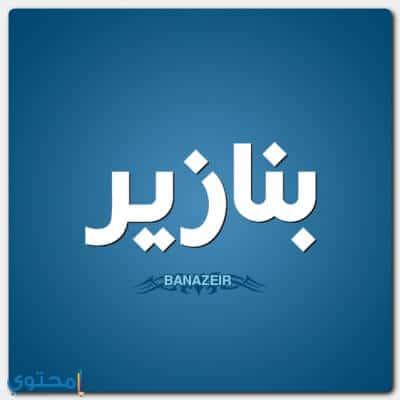 معنى اسم بنازير Banazeir بالتفصيل
