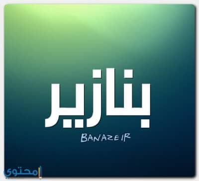 اسم بنازير بالإنجليزي