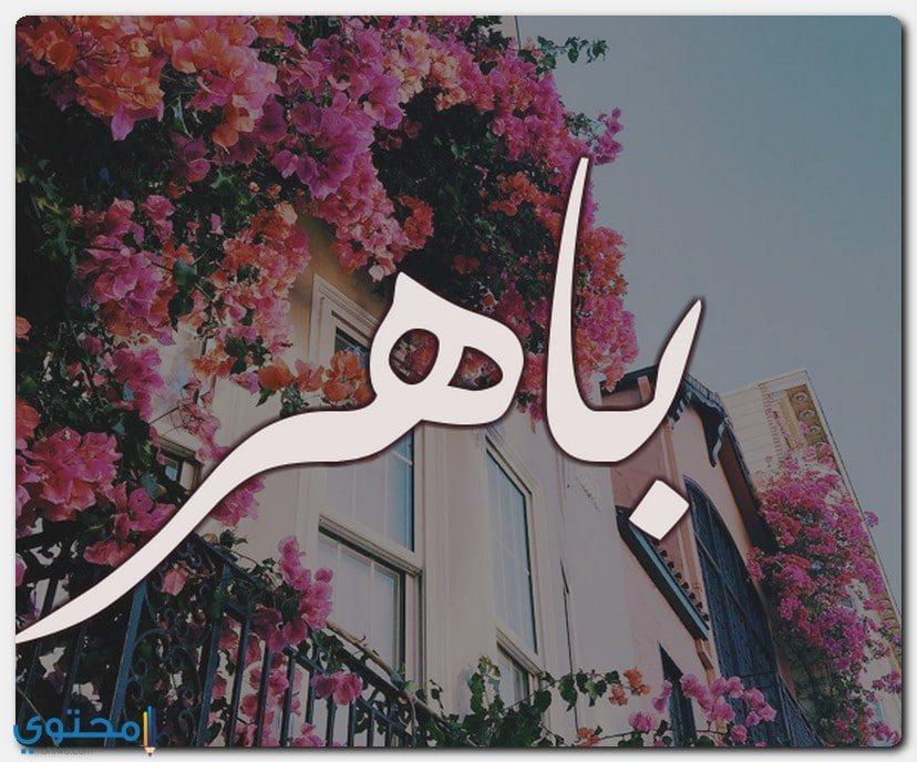 كتابة اسم باهر
