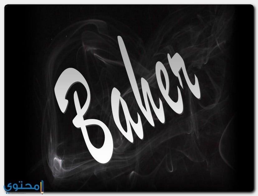 اجدد صور اسم باهر