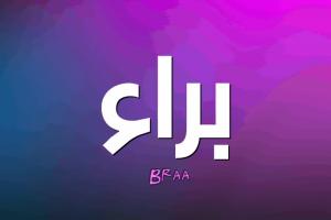 معنى اسم براء Bara بالتفصيل