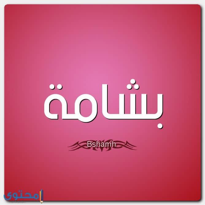 هل اسم بشامة حرام