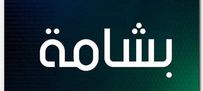 معنى اسم بشامة وصفات حامل الاسم