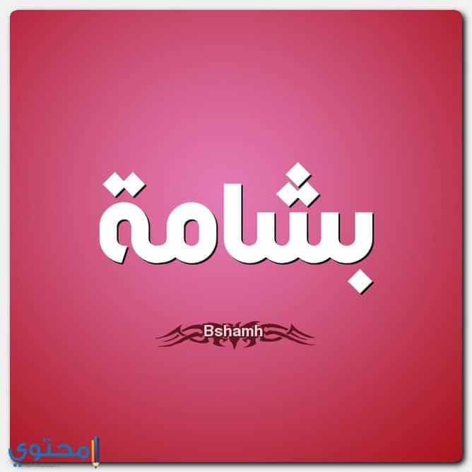 اسم بشامة