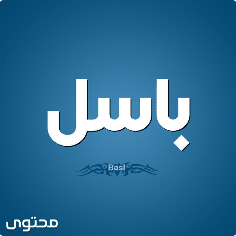 معنى اسم باسل بالتفصيل
