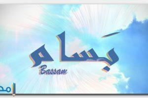 صفات ومعنى اسم بسام Bassam