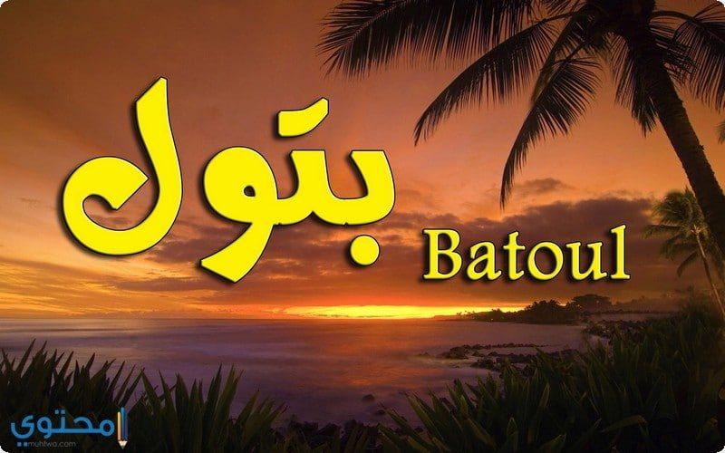 المعنى الخاص باسم Batoul