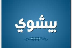 معنى اسم بيشوي Beshoy وصفات حامل الاسم