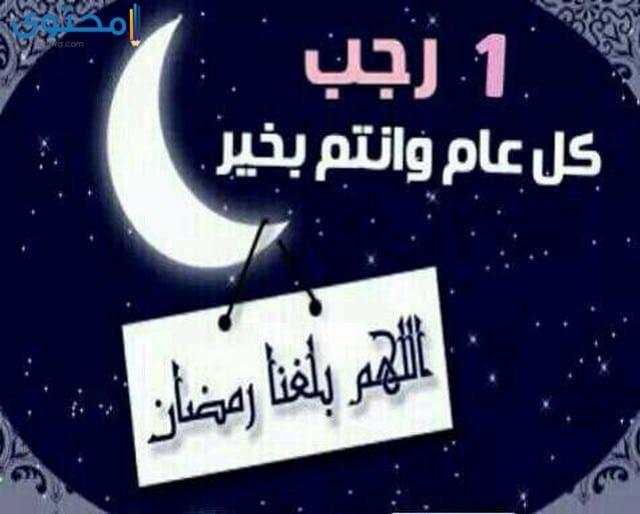 اول رجب يوم ايه