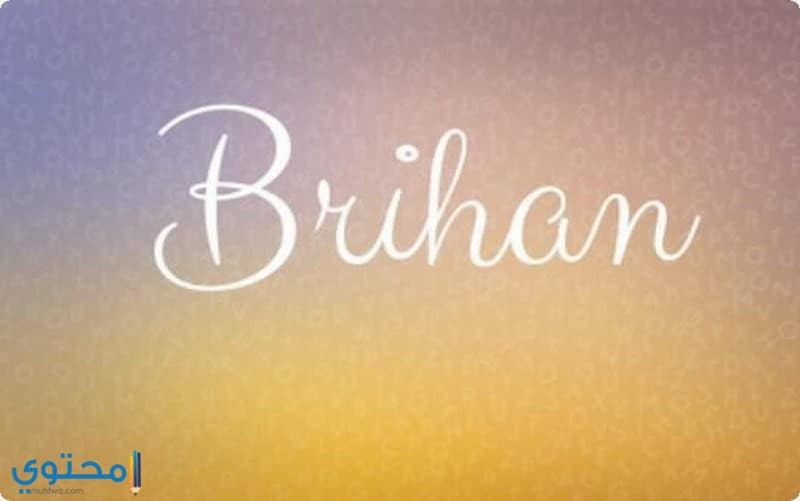معنى اسم Brihan