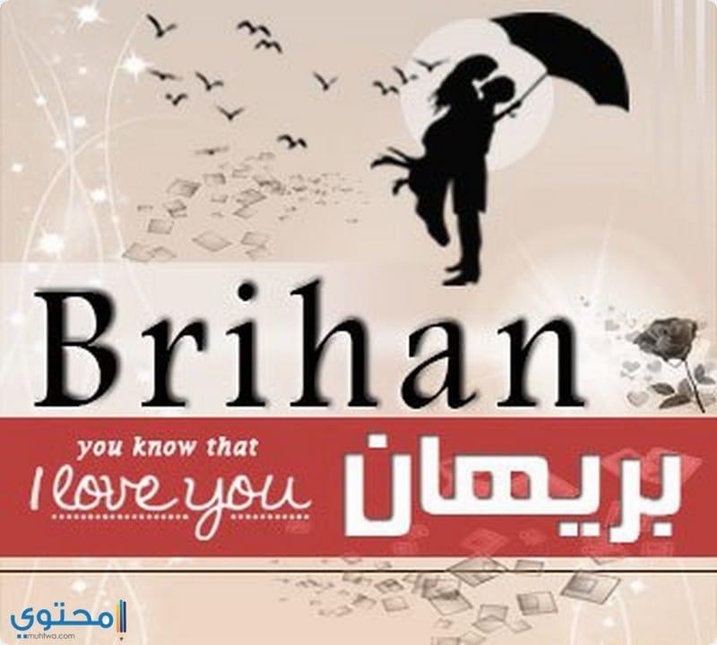 الاصل في تسمية Brihan