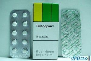 بوسكوبان Buscopan لعلاج القولون العصبي