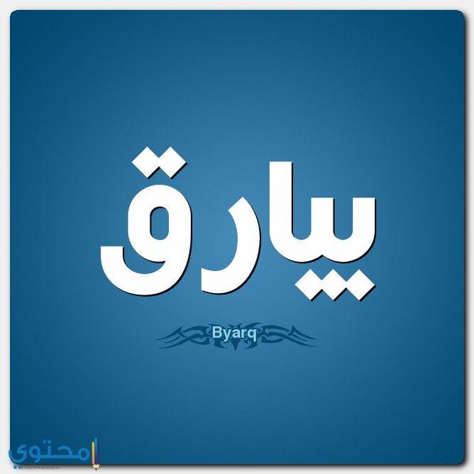 كتابة اسم بيارق بالانجليزية