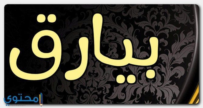 هل اسم بيارق حرام ؟