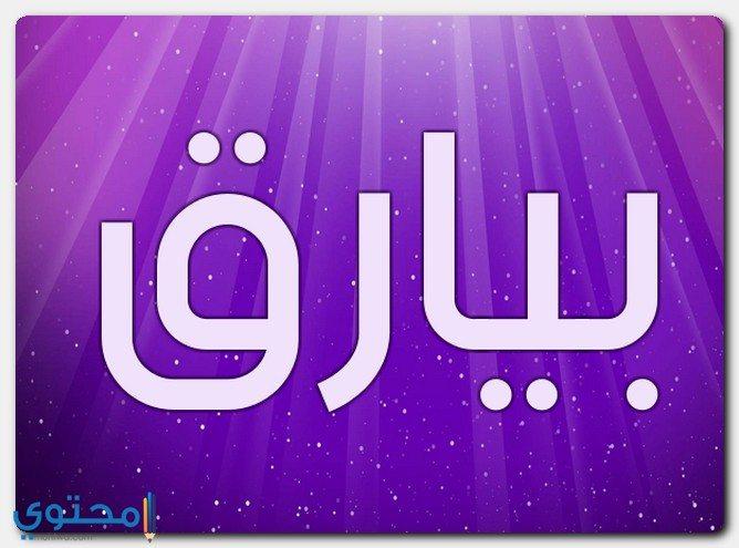 معنى اسم بيارق Byarq بالتفصيل