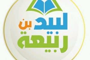 أشعار وقصائد لبيد بن ربيعة